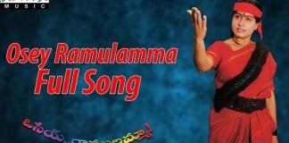 Osey Ramulamma Song Lyrics