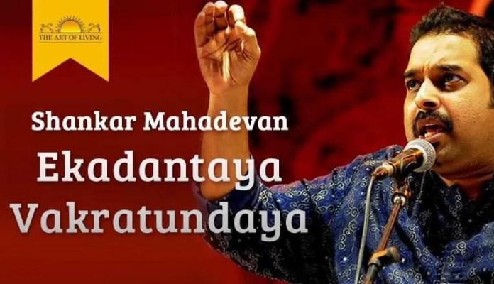 Gananayakaya Song Lyrics