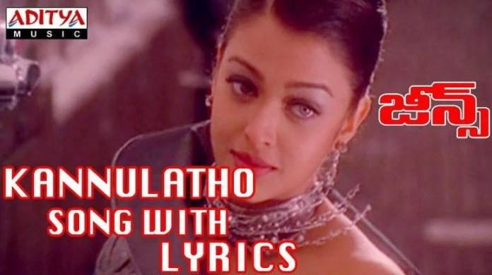 Kannulatho Chusedi Guruva Song Lyrics