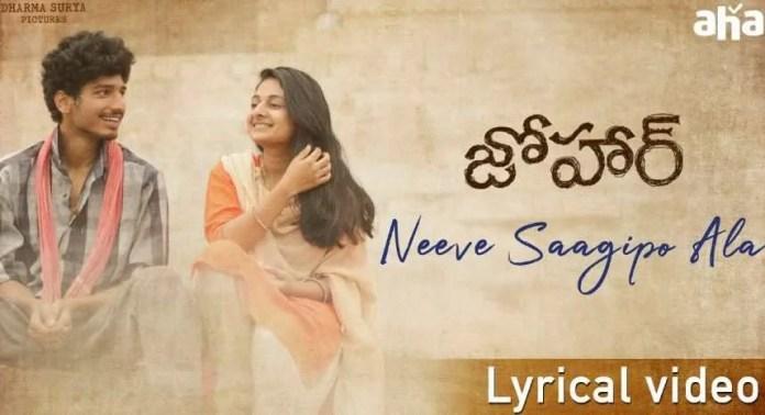 Neeve Saagipo Ala Song Lyrics
