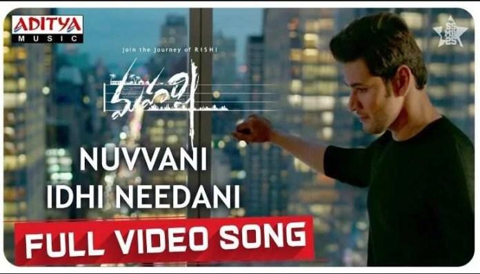Nuvvani Idhi Needani Song Lyrics