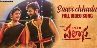 Bavochhadu Song Lyrics