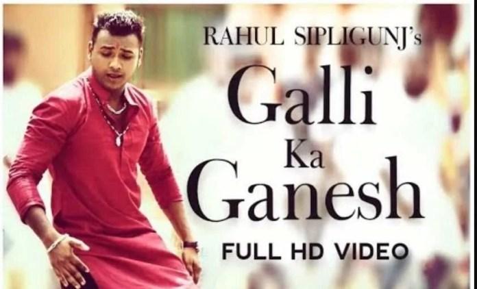 Galli Ka Ganesh Song Lyrics