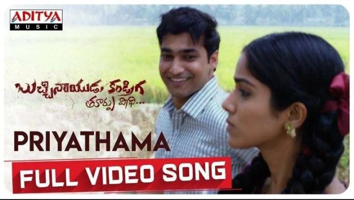 Priyathama Hrudhayame Song Lyrics