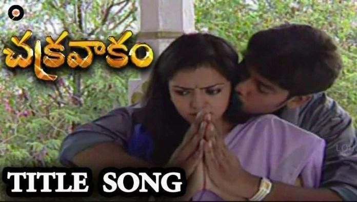 Chakravakam Telugu Serial Title Song Lyrics
