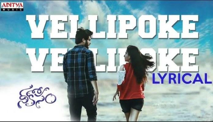 Vellipoke Vellipoke Song Lyrics
