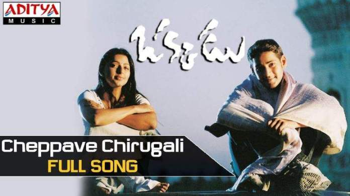 Cheppave Chirugali Song Lyrics
