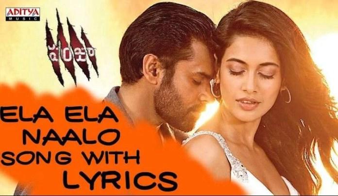 Ela Ela Naalo Song Lyrics