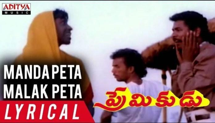 Mandapeta Malakpeta Song Lyrics