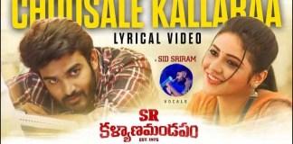 Choosale Kallaraa Song Lyrics