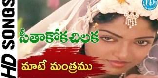 Maate Mantramu Song Lyrics