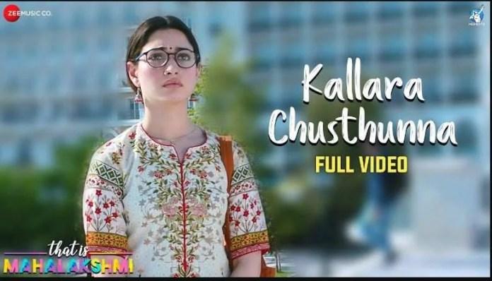 Kallara Chusthunna Song Lyrics