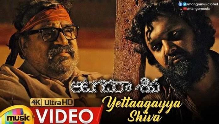 Yettagayya Shiva Shiva Song Lyrics