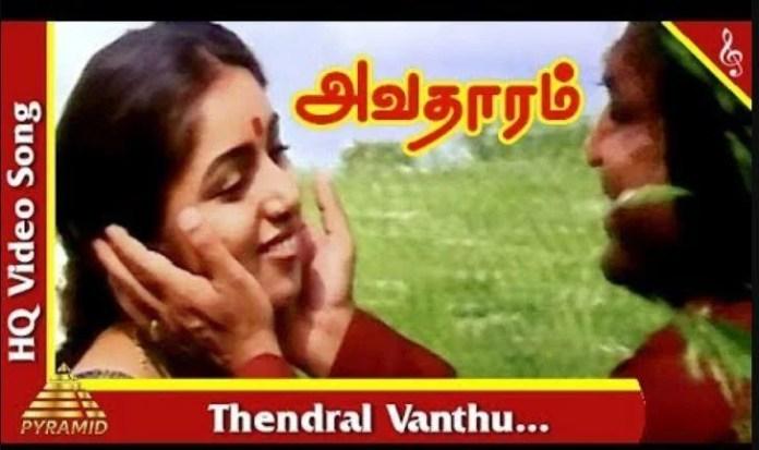 Thendral Vanthu Theendum Pothu Song Lyrics