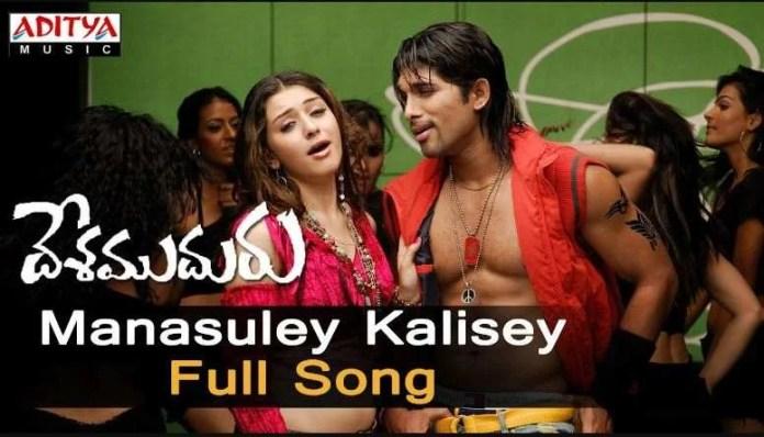 Manasuley Kalise Song Lyrics