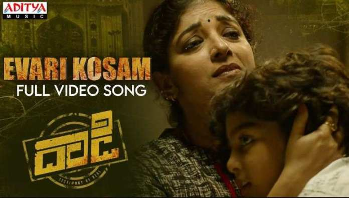 Evari Kosam Dhaadi Movie Song Lyrics