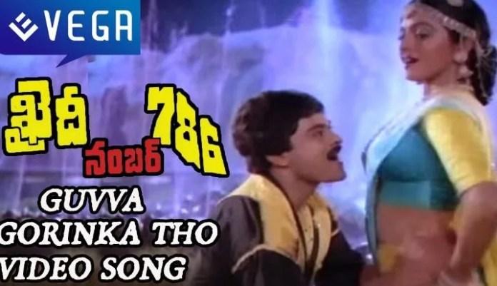 Guvva Gorinkatho Song Lyrics