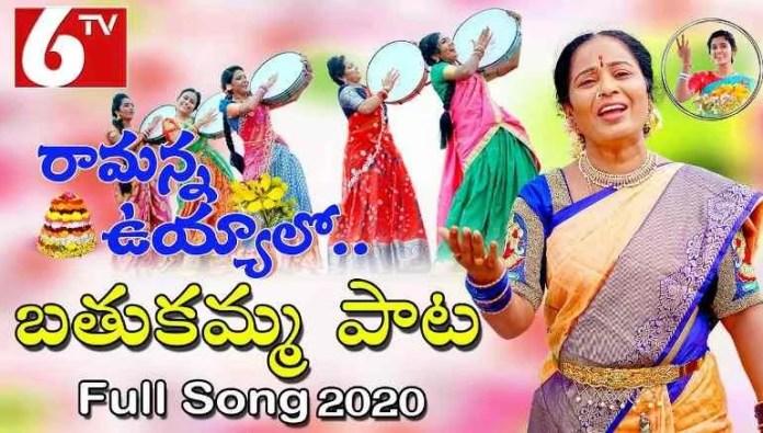 6TV Bathukamma Song Lyrics