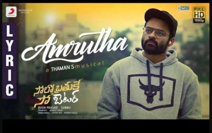 Amrutha Song Lyrics