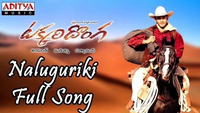 Naluguriki Nachinadi Song Lyrics