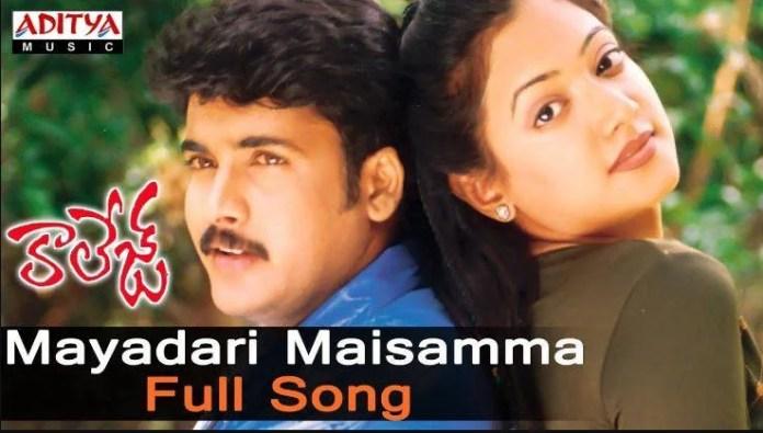 Mayadari Maisamma Song Lyrics