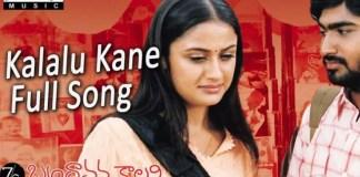 Kalalu Kane Kaalaalu Song Lyrics