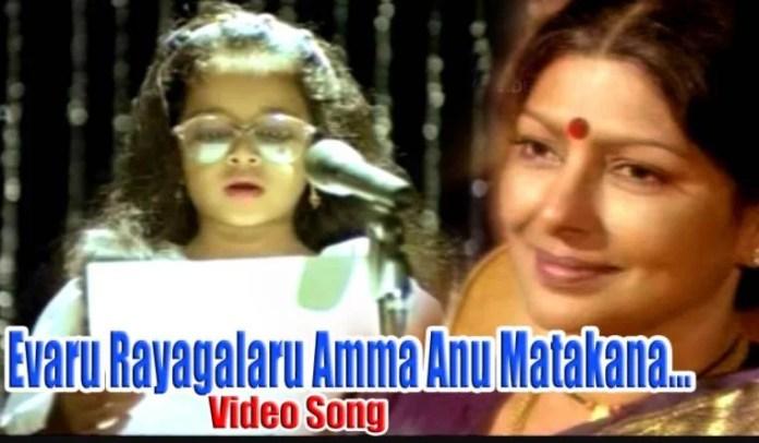 Evaru Rayagalaru Song Lyrics
