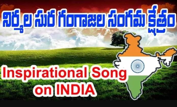 Nirmala Sura Gangajala Sangama Kshetram Song Lyrics