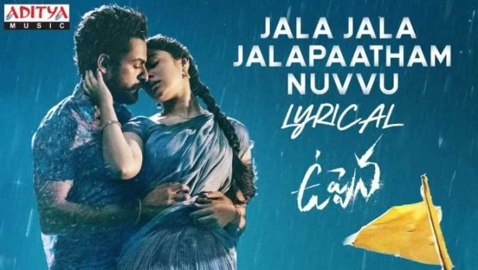 Jala Jala Jalapaatham Song Lyrics