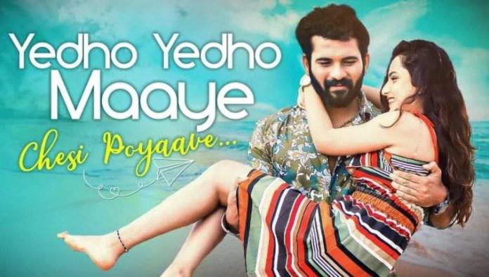 Yedho Yedho Maaye Chesi Poyaave Song Lyrics