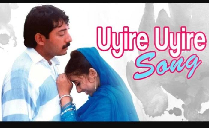 Uyire Uyire Song Lyrics