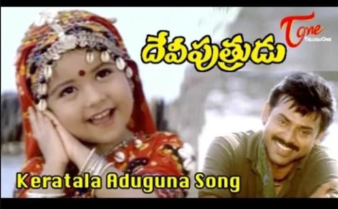 Keratala Aduguna Song Lyrics