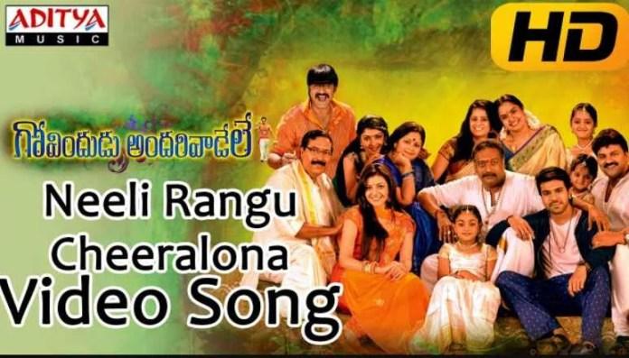 Neeli Rangu Cheeralona Song Lyrics