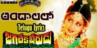 Andalalo Aho Mahodayam Song Lyrics