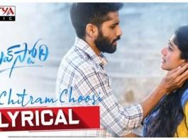 Nee Chitram Choosi Song Lyrics