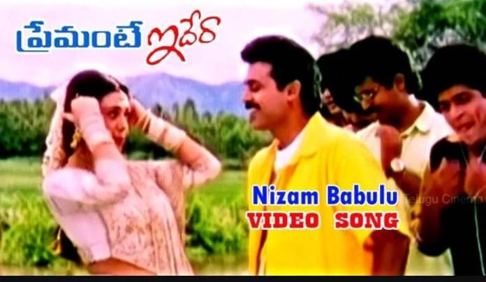 Nizam Babulu Song Lyrics