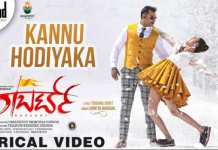 Kanne Adhirindhi Song Lyrics