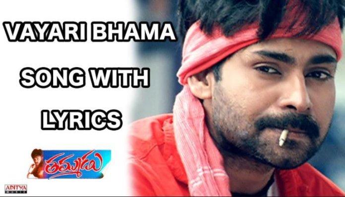 Vayyari Bhama Song Lyrics