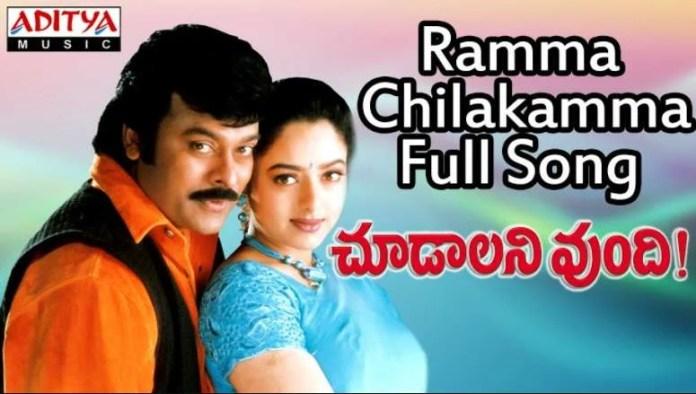 Ramma Chilakamma Song Lyrics