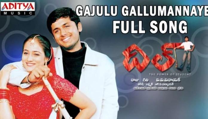 Gajulu Ghallumannaye Pilla Song Lyrics