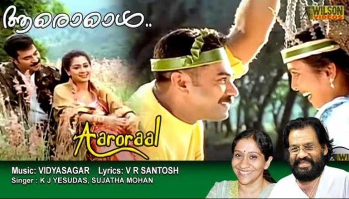 Aaroral Pularmazhayil Song Lyrics