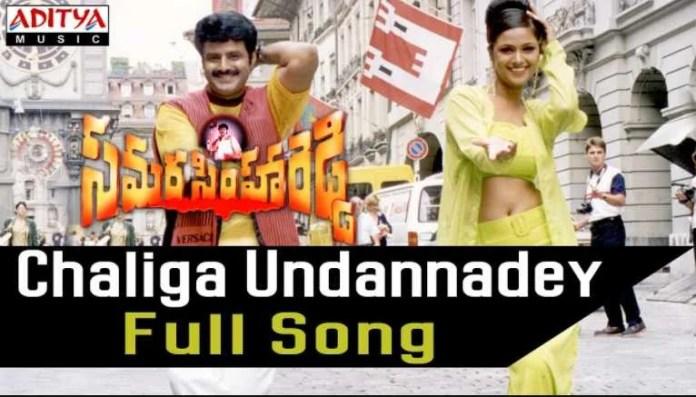 Chaliga Undannade Song Lyrics