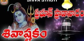 Prabhum Prananatham Song Lyrics