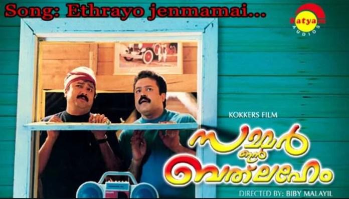 Ethrayo Janmamayi Song Lyrics