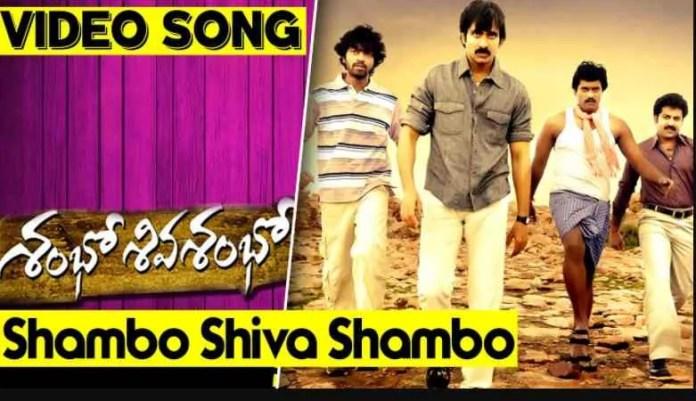 Shambo Shiva Shambo Song Lyrics