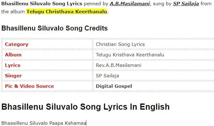 Bhasillenu Siluvalo Song Lyrics