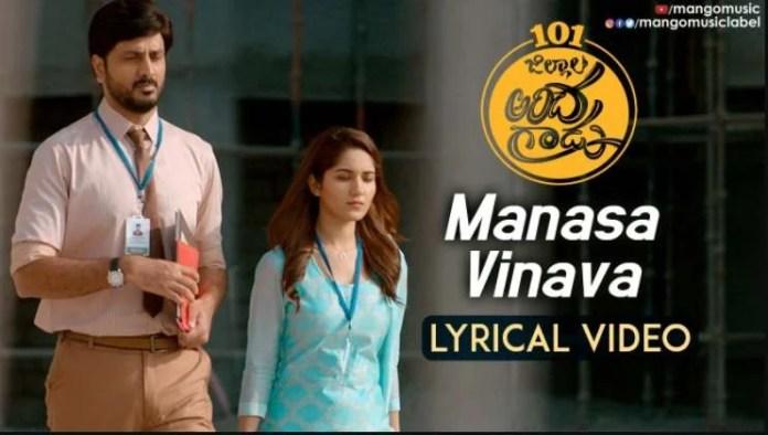 Manasa Vinava Song Lyrics