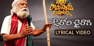 Orori Bairagi Song Lyrics