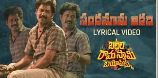 Sandamama Aadadhi Song Lyrics