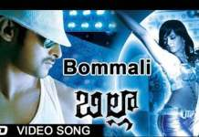 Bommali Song Lyrics